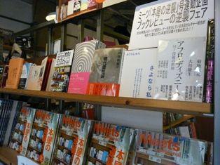 心斎橋1F平松Meetsコーナー 007