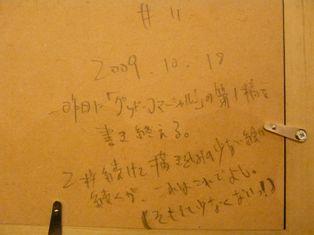 にしのあきひろ展・裏書き 012