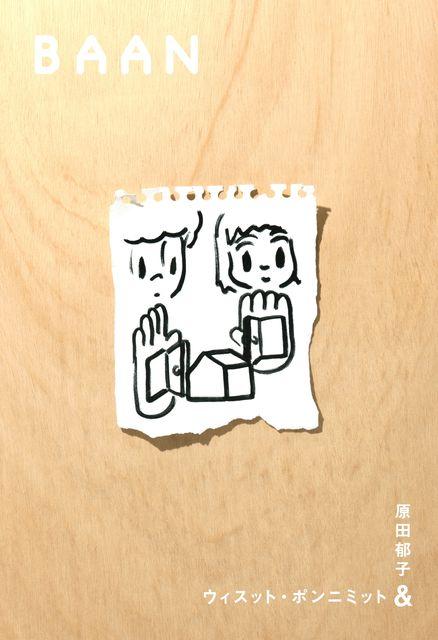 Baan_ジャケ写mid