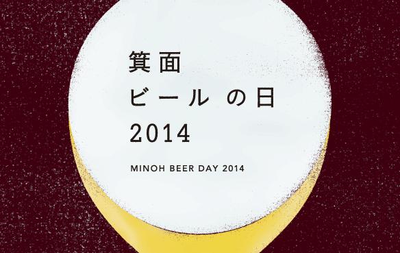 minoh2014_entryMAIN-2