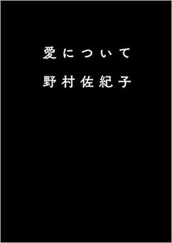 愛について書影