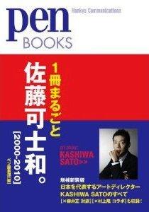 kashiwa01