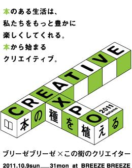 2011-autumn-logo