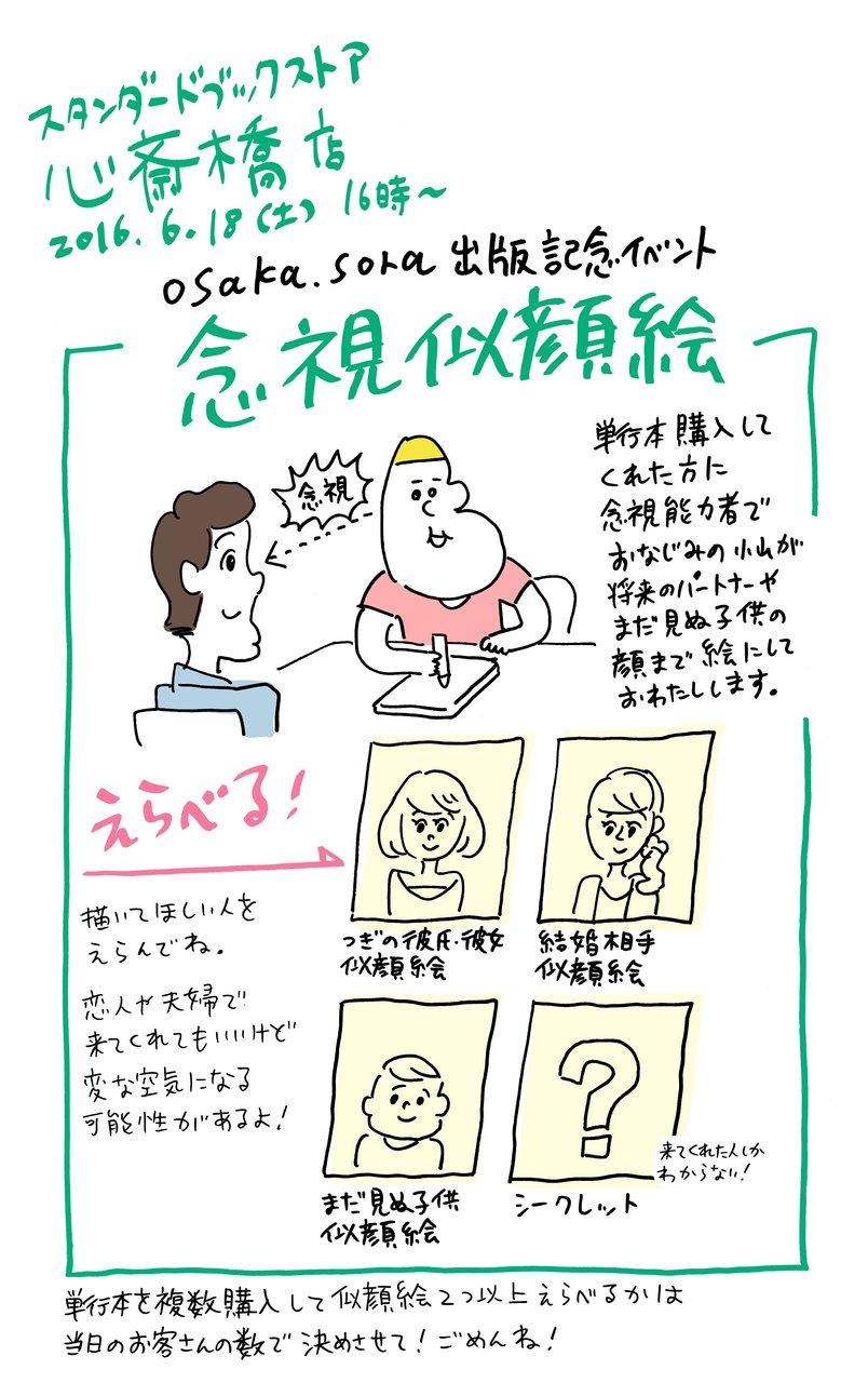 kokuchi_sinsaibasi