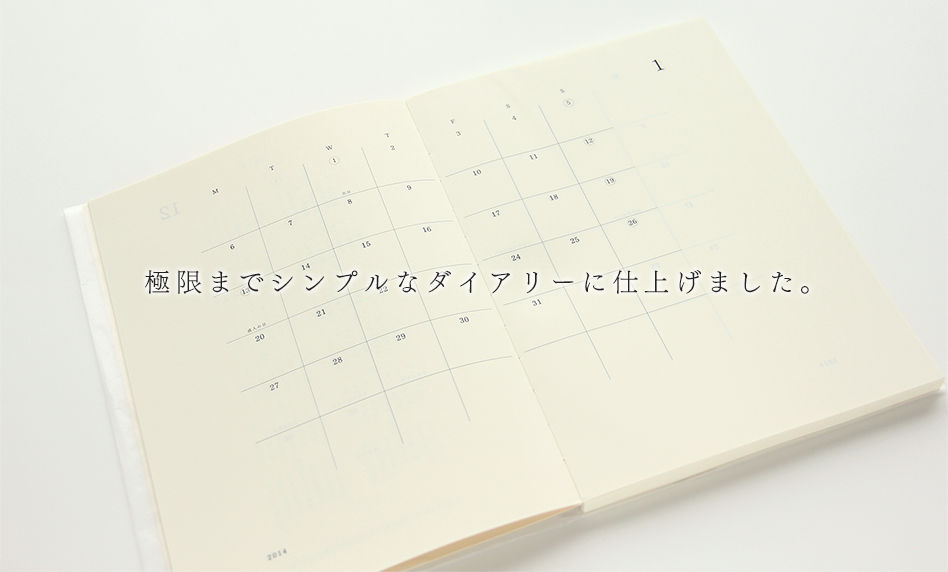 diary2014_01_pic01