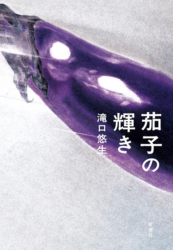 茄子の輝き_書影