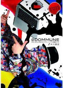 dommune1