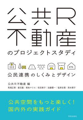 1_cover_公共R不動産