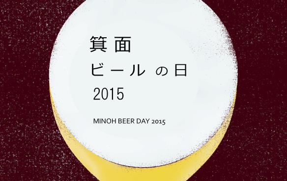 minoh2015_entryMAIN-2
