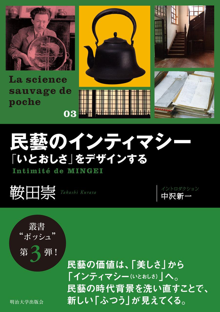 poche3_cover+obi