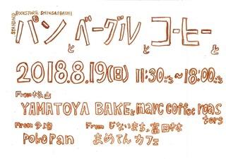 パンとベーグルとコーヒーと_01