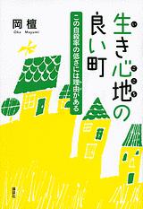 『生き心地の良い町』書影