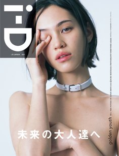 i-d-japan-body-image-1463050742