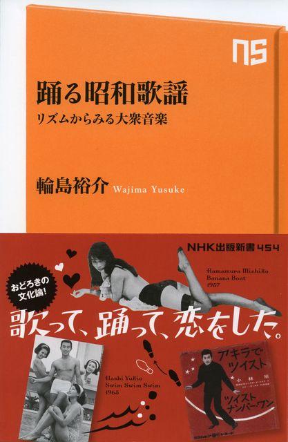 『踊る昭和歌謡』表1帯あり
