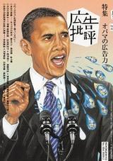 広告批評オバマ