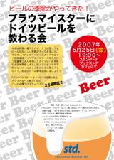 beer0525