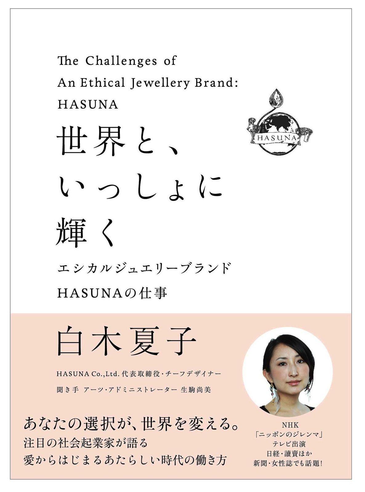 HASUNAカバー+帯画像