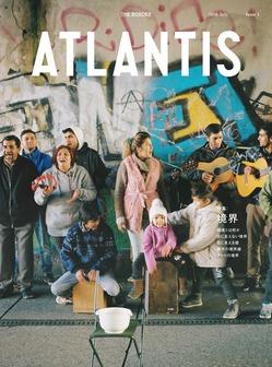 ATLANTIS表紙