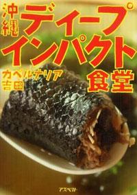 deepokinawa