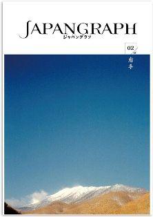 japangraph-iwate