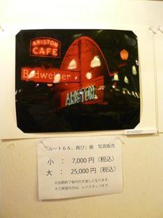 『ルート66、再び』展 グッズ販売 002