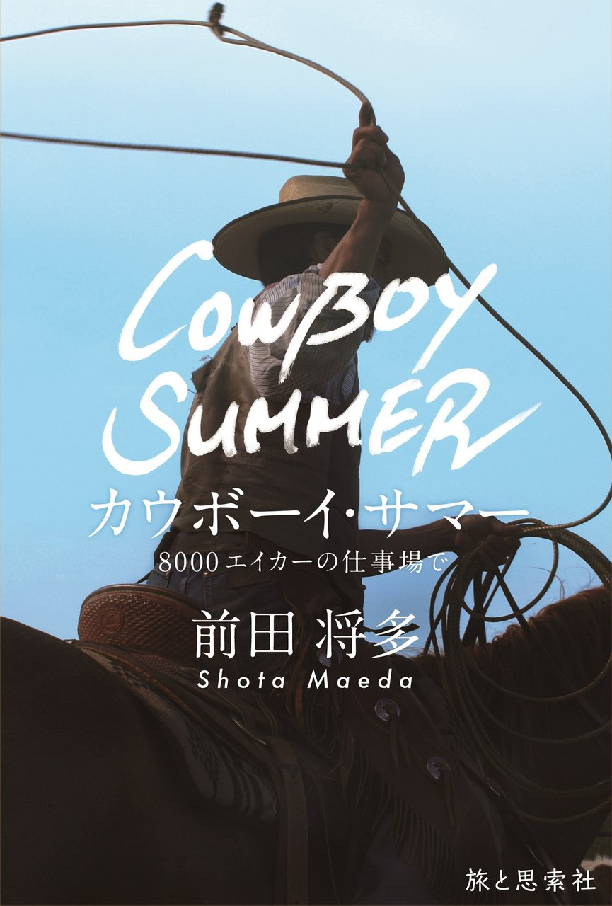cowboysummer_hyoshi_0526mini