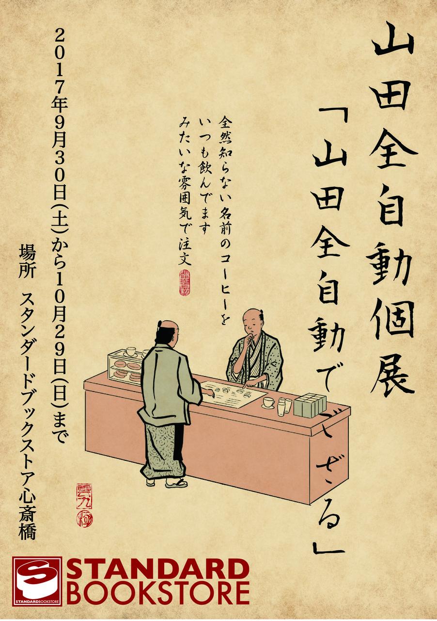 山田全自動大阪-01