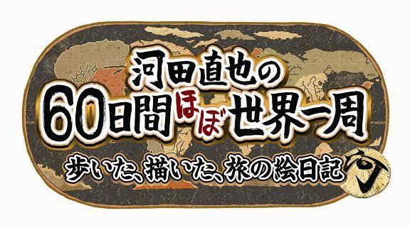河田直也の画像 p1_21