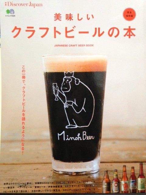 美味しいクラフトビールの本