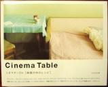 シネマテーブル表紙