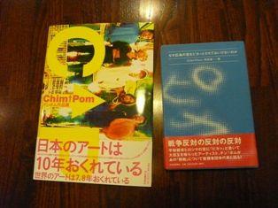 Chim↑Pom取材、サイン本 040