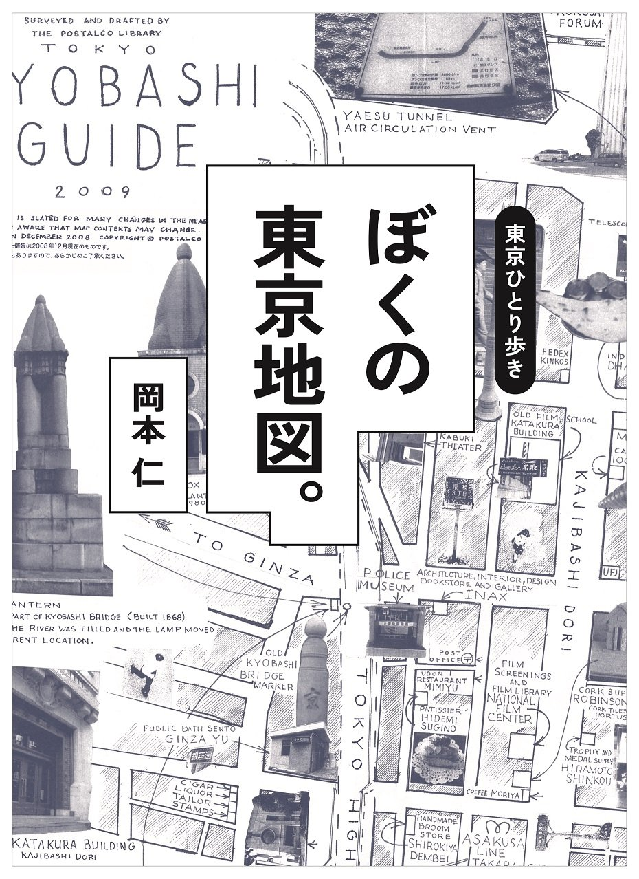 ぼくの東京地図表紙mini