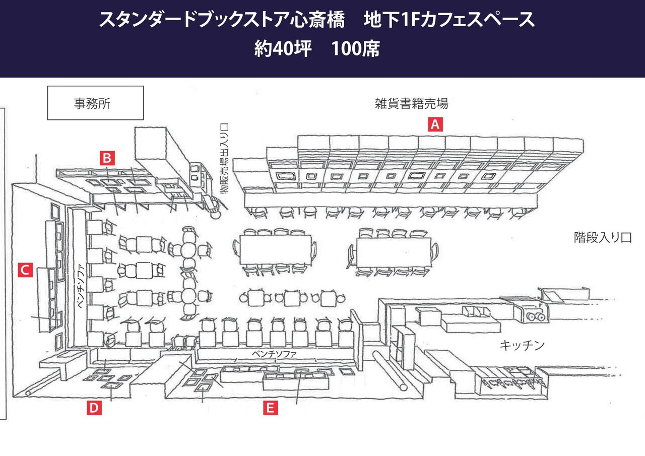STANDARDBOOKSTORE_SHINSAIBASHIcafe_BF1_layout_01