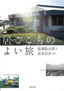 igokochi2