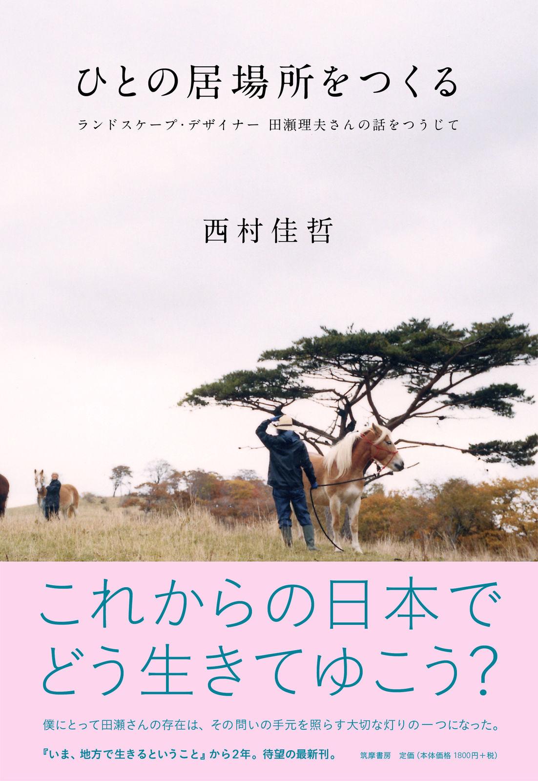 ibasho_cover+obi_RGB350