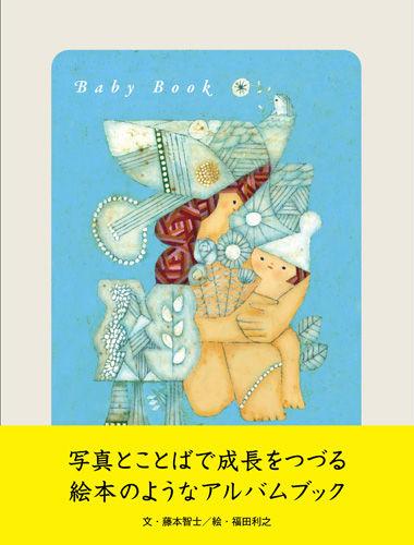 babybook_box