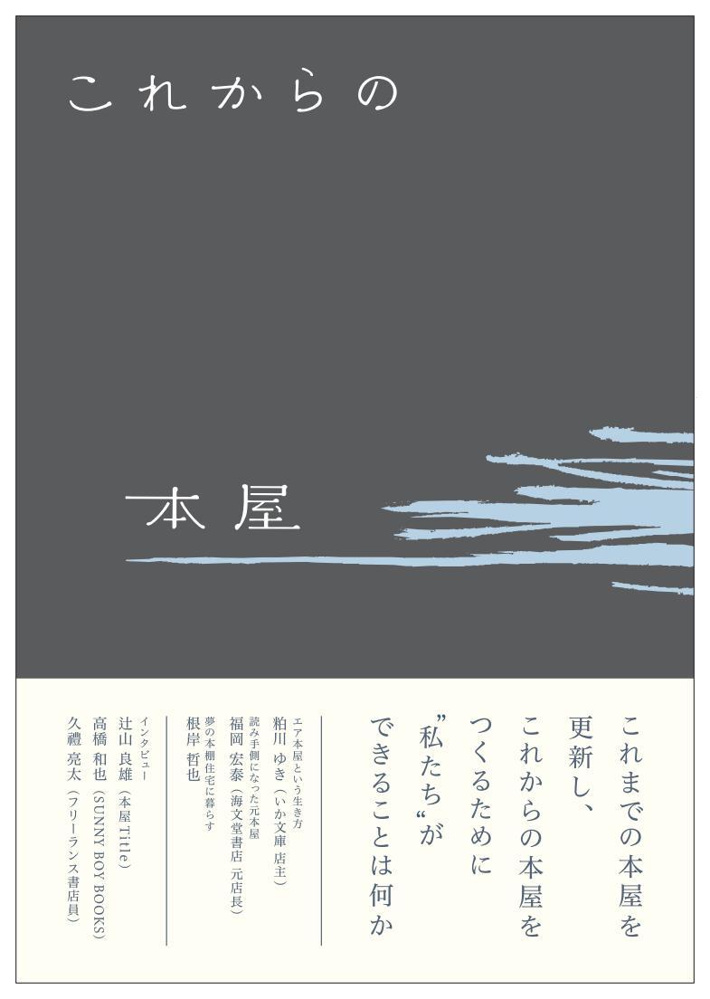 これからの本屋_image_01