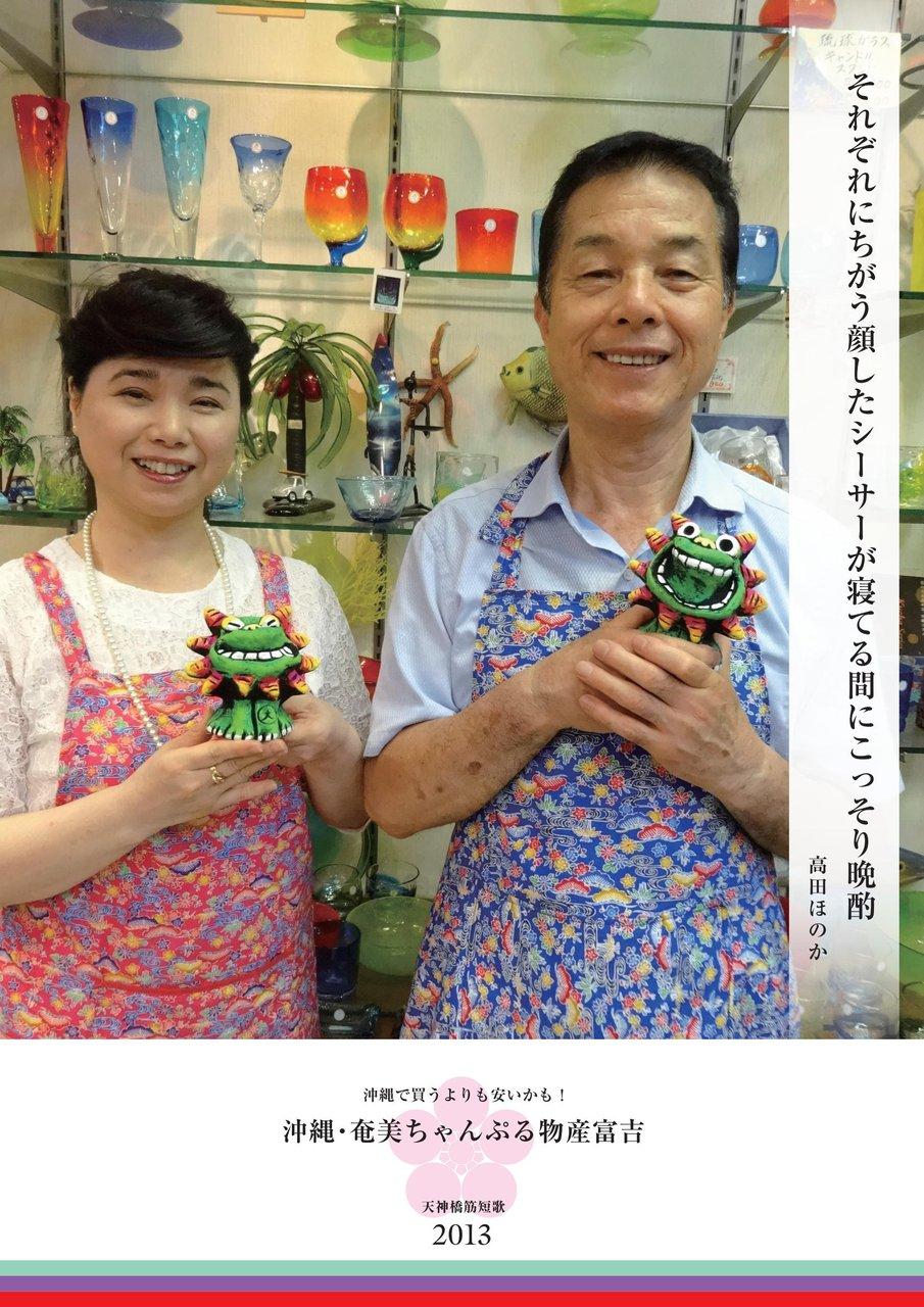 tanka-poster_okinawa_2_01