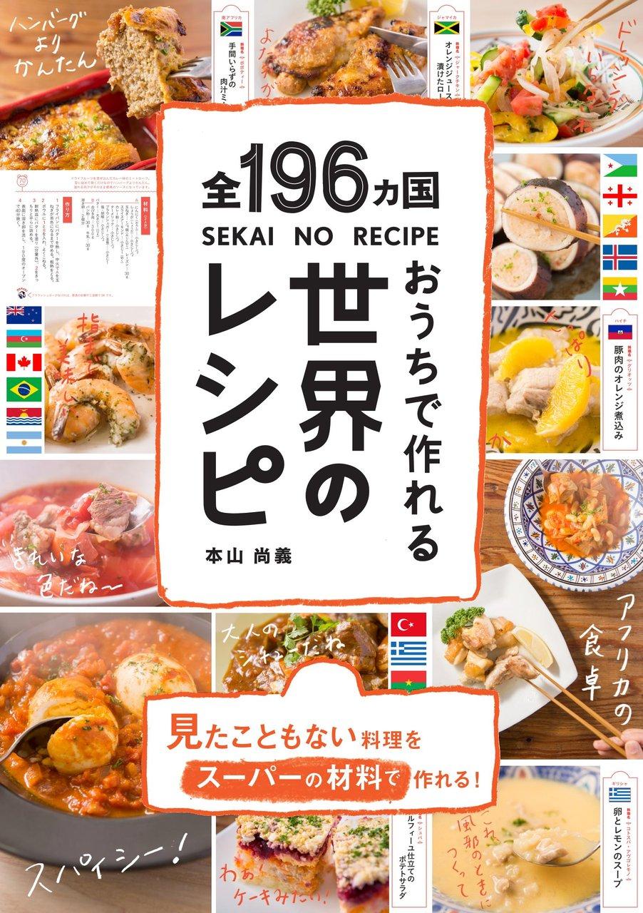 表紙 世界のレシピ_01