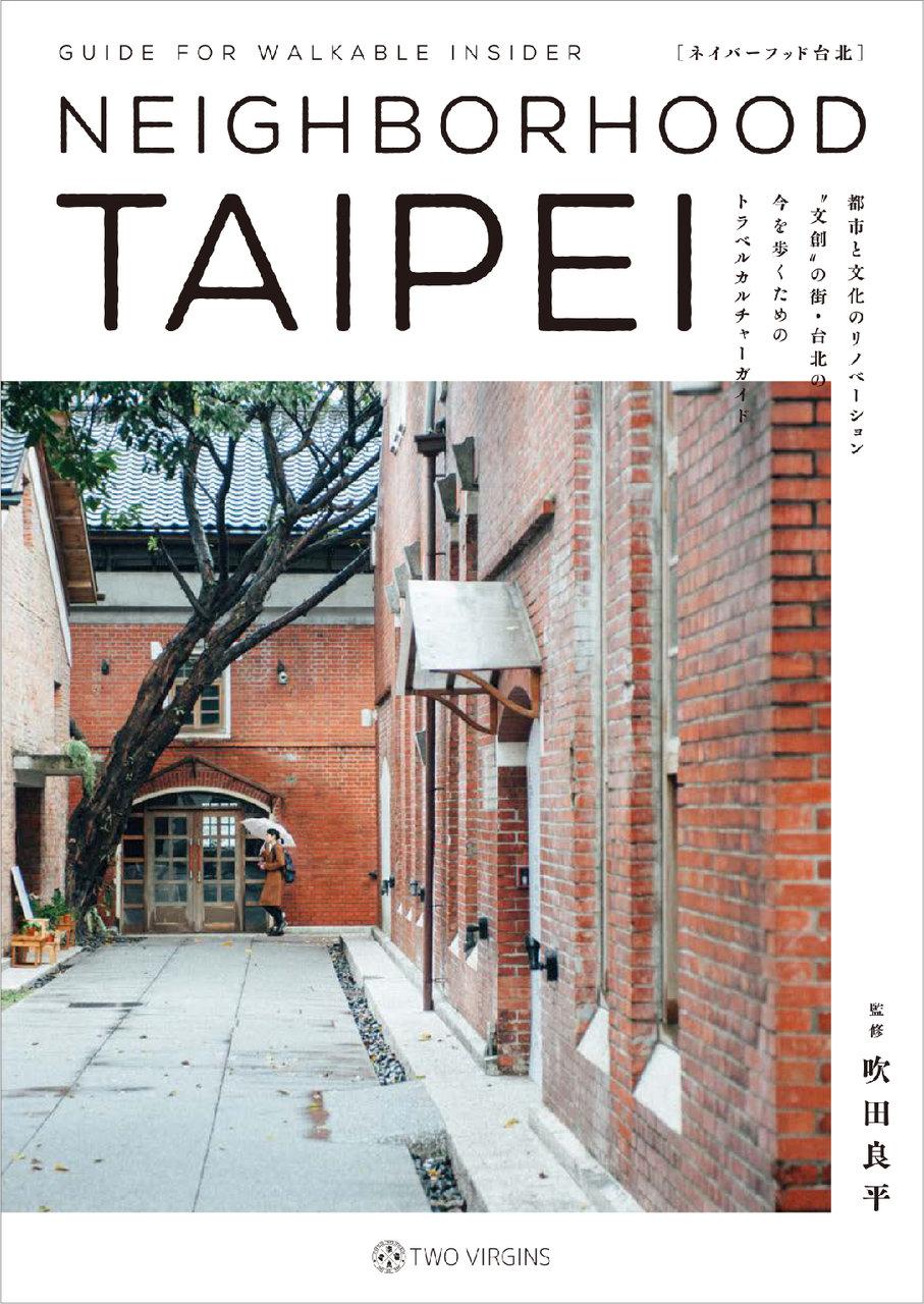NeighborhoodTaipei書影_rgb_枠あり