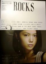 ROCKS2表紙