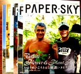 Papersky 表紙