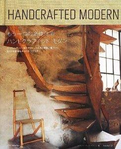handcraftedmodern