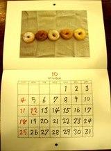 アルネ カレンダー