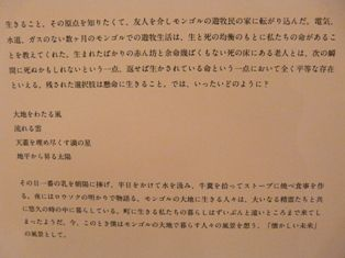 赤阪友昭写真展LAND of NOMAD 022
