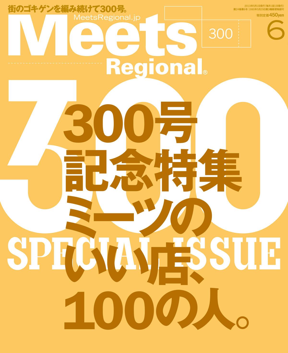 Meets表紙画像