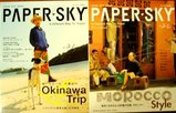 papersky4