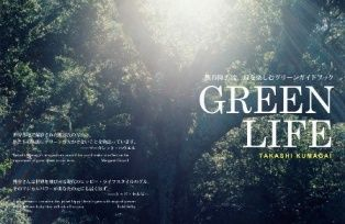 cover_greenlife