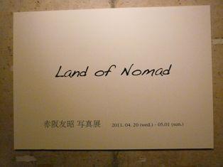赤阪友昭写真展LAND of NOMAD 001