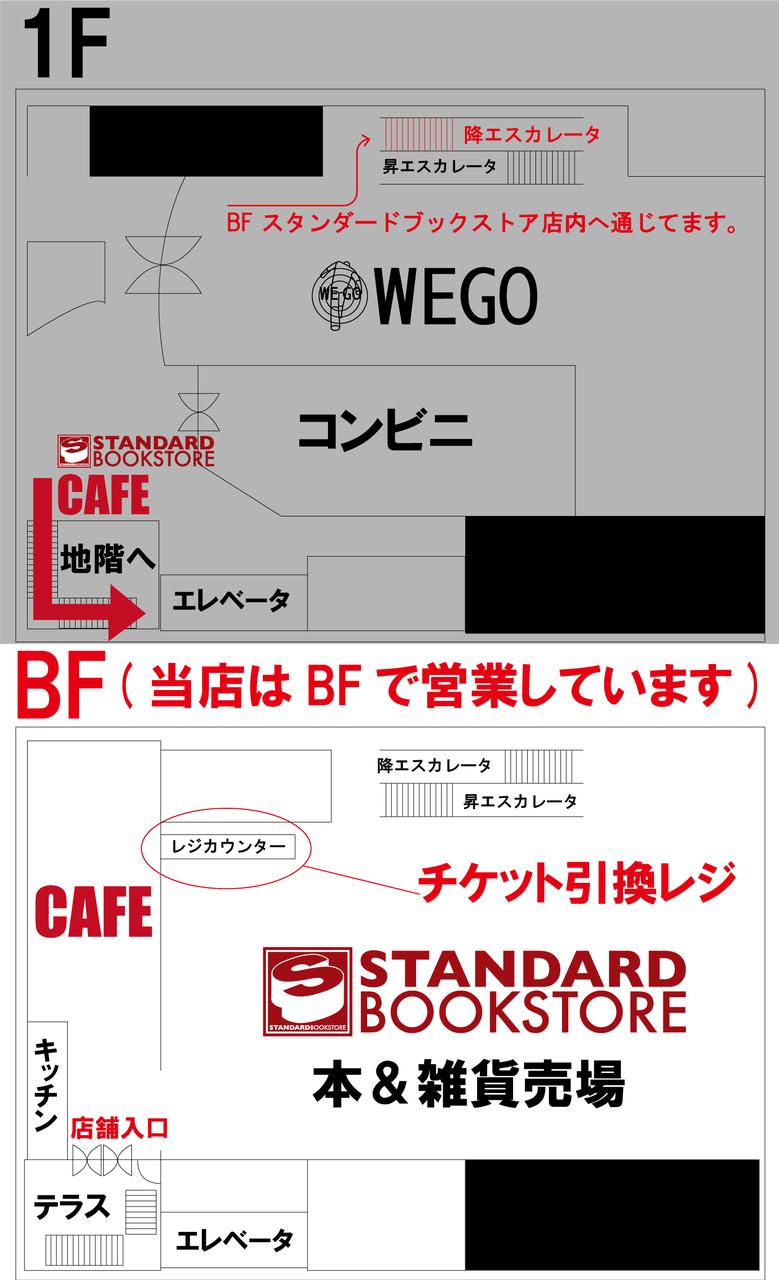店舗入り口案内_イベントblog用